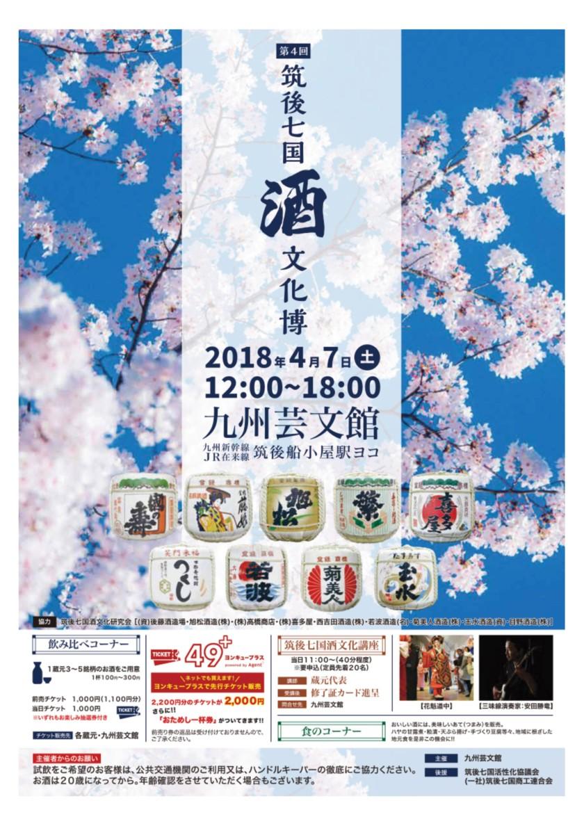 福岡,日本酒,吟醸香,筑後七国酒文化博,2018