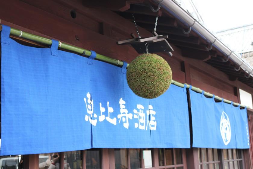 福岡,日本酒,吟醸香,恵比寿酒店,八女,酒屋