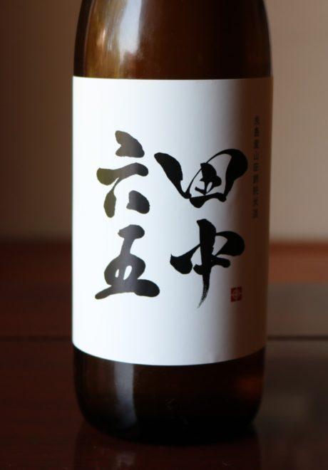 福岡,日本酒,吟醸香,白糸酒造,田中65,販売店,由来