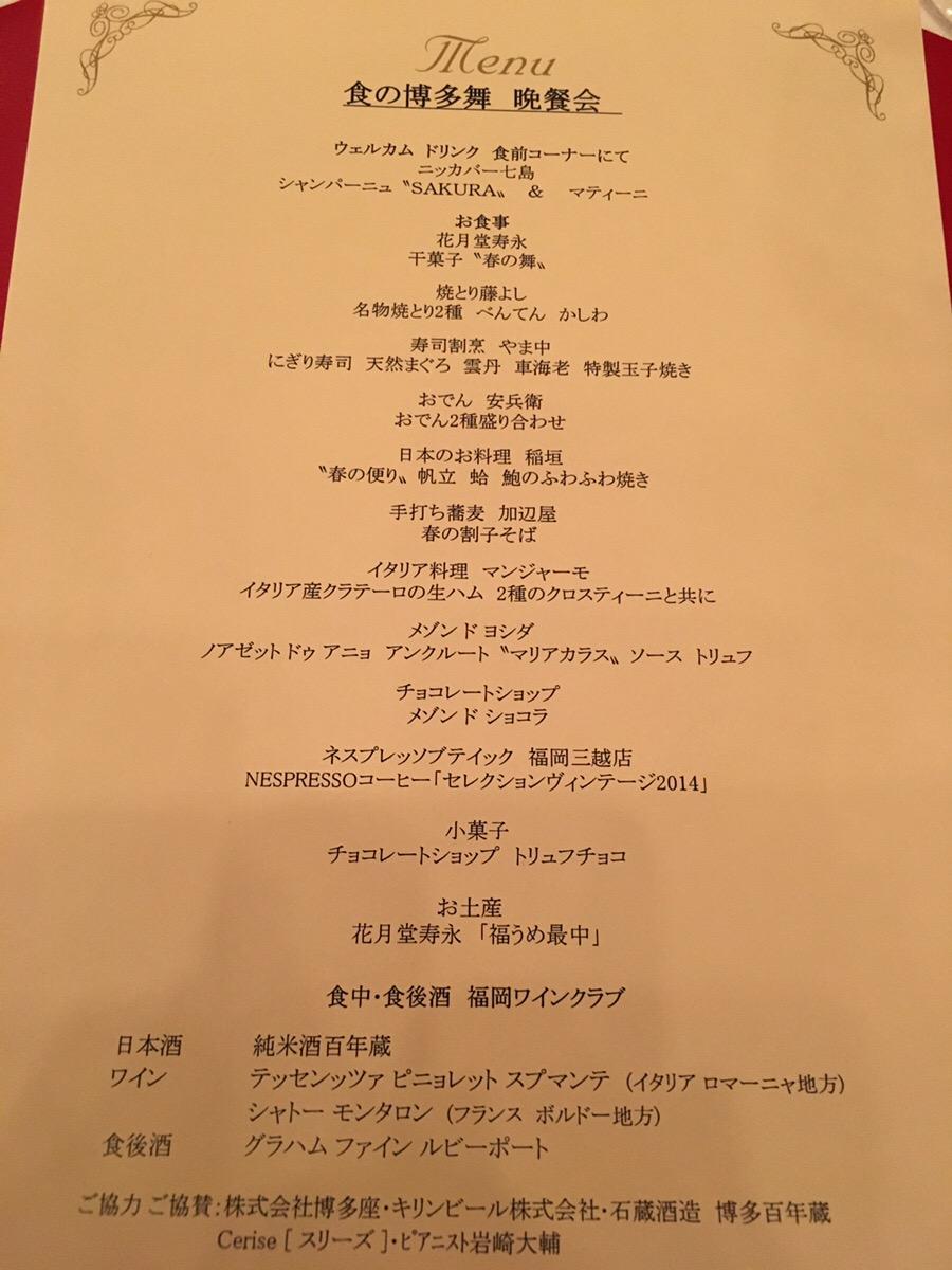 博多舞,menu,メゾンドヨシダ,やま中,日本酒