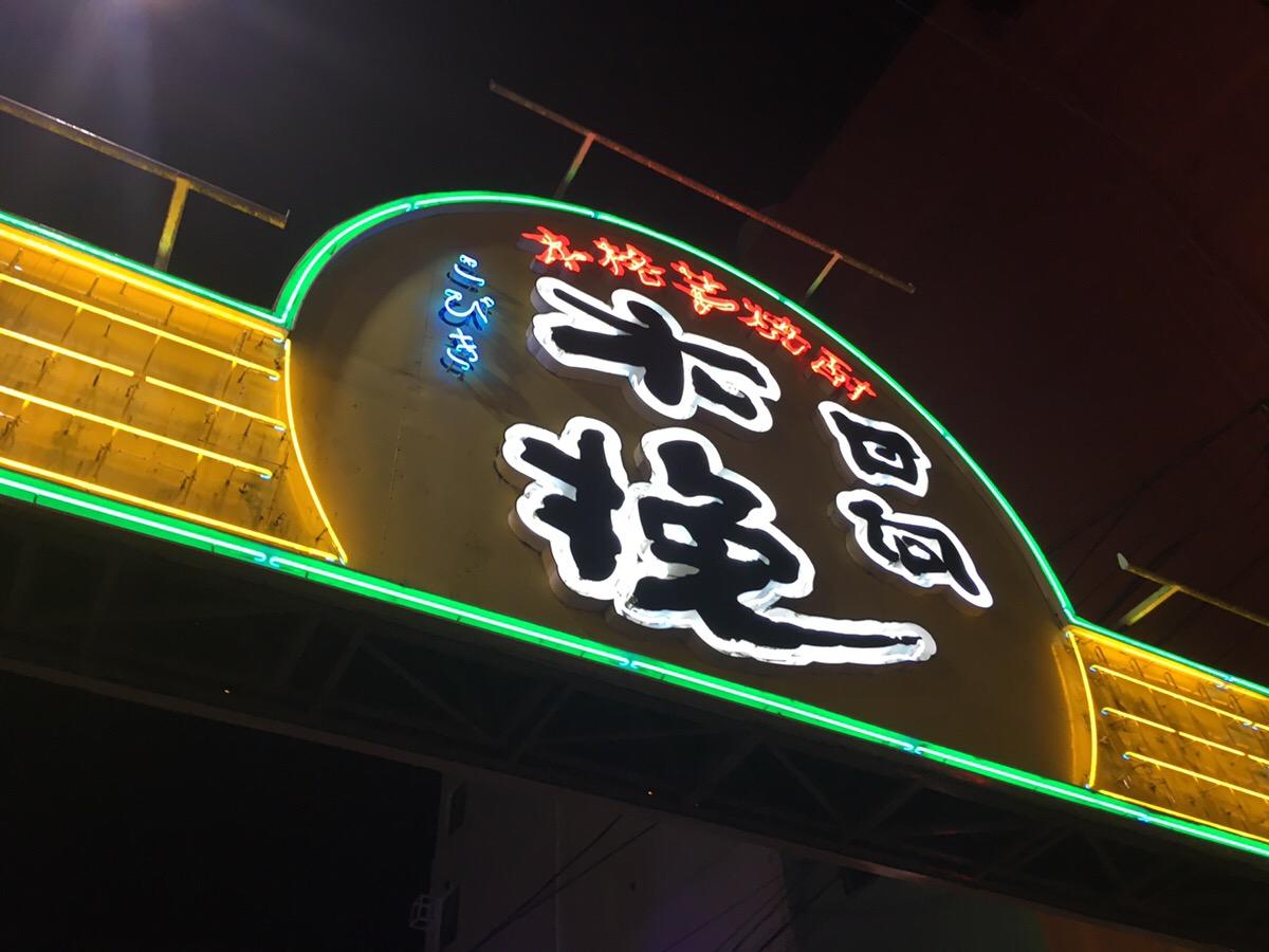 宮崎,西橘通,ニシタチ,木挽,日向