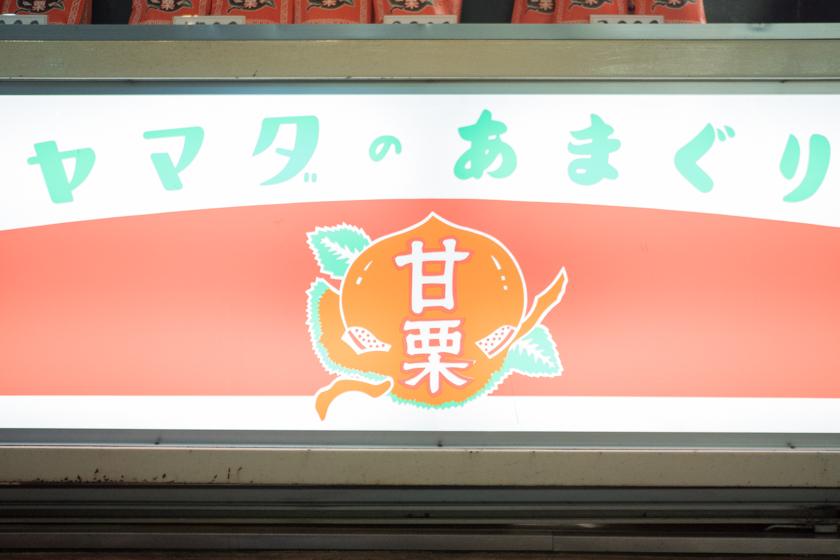 吟醸香,ふみ酒,久留米,文化街,甘栗
