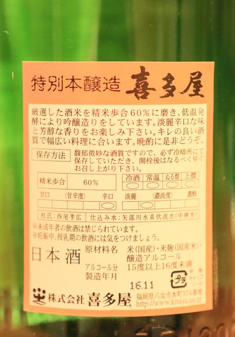 吟醸香,日本酒度,淡麗,濃醇,日本酒甘口,日本酒辛口,木下宏太郎