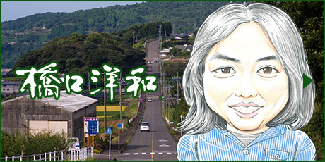 作者:橋口 洋和の記事