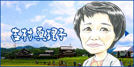 作者:吉村 真理子の記事