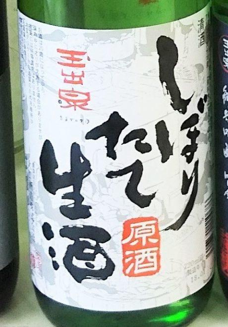 博多,日本酒,吟醸香,生酒,原酒,違い,読み方,無濾過