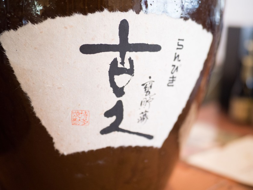 古久,麦焼酎,甕貯蔵,長期熟成,恵比寿酒店