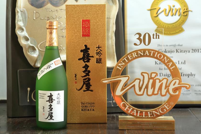 吟醸香、大吟醸、極醸喜多屋、チャンピオンサケ、しずく搾り
