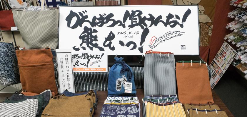 吟醸香,高虎,手ぬぐい,日本橋浜町,日本酒,お中元