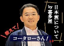 日本酒についてby喜多屋 教えてコータローさん!