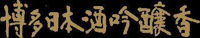 博多日本吟醸香