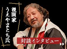 漫画家うえやまとち氏 対談インタビュー