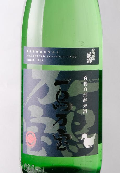 瑞穂菊酒造が造った合鴨農法米使用の「一鳥万宝」