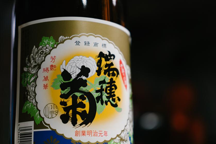 清酒・瑞穂菊