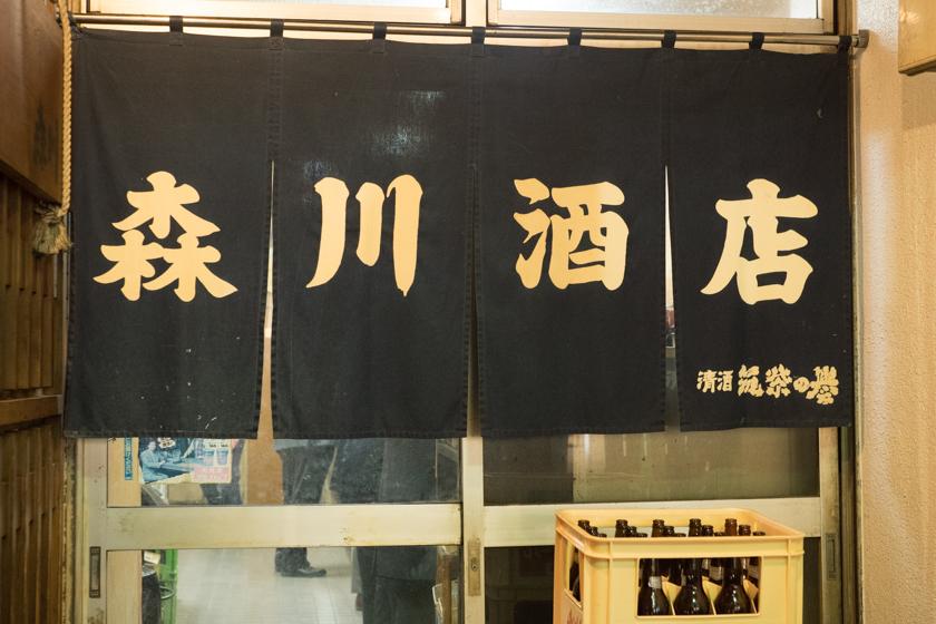吟醸香,ふみ酒,久留米,飲み屋,森川酒店