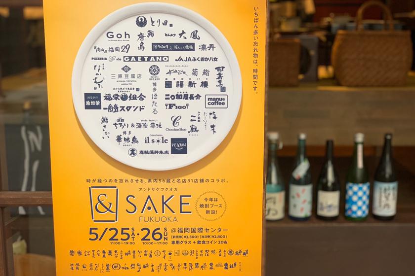 吟醸香,アンドサケ,福岡,酒イベント