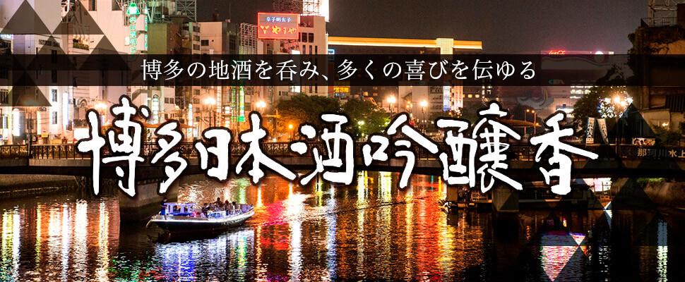 博多日本酒吟醸香