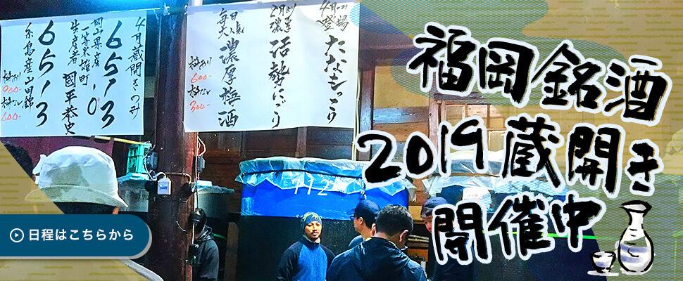 福岡銘酒蔵開き2019開催中