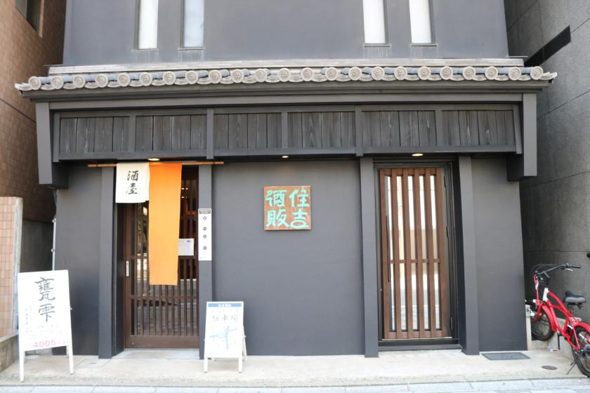 住吉酒販,庭のうぐいす,若浪酒造の純米吟醸,福岡,冷酒