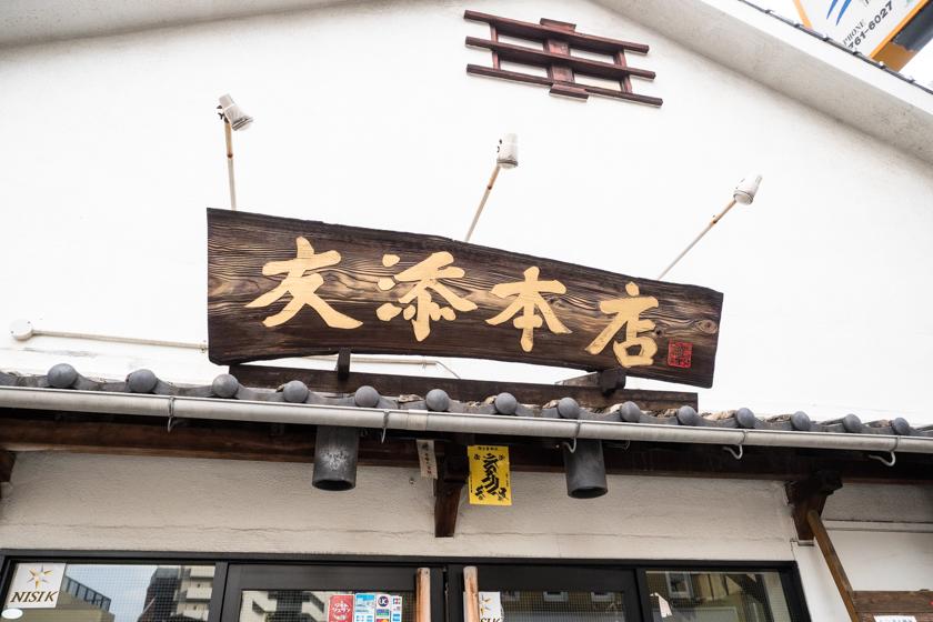 吟醸香,福岡,地酒,日本酒,友添本店